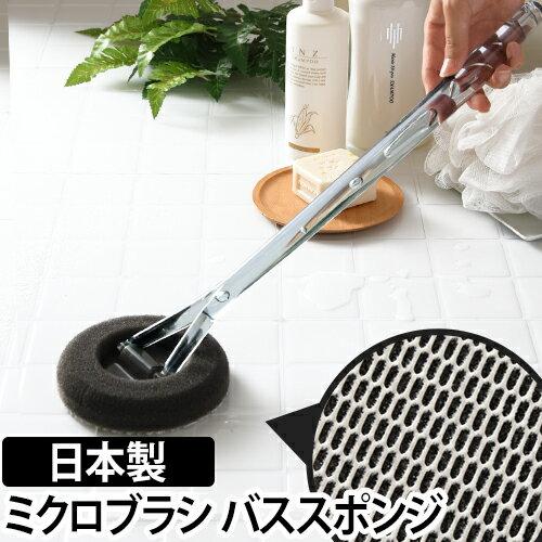 バススポンジ/お風呂 tidy(ティディ) BathSponge(バススポンジ) バスクリーナー ハンディ 柄付き お風呂スポンジ 風呂掃除の写真