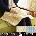 【セール】 毛布のような手触りの電気ひざ掛け◆BRUNO U...