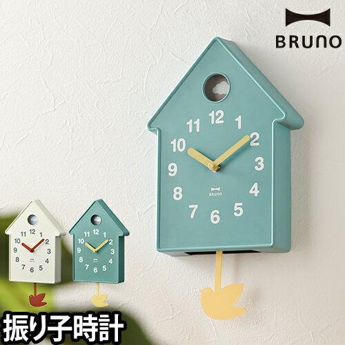壁掛け時計 バードモビールクロック BRUNO ブルーノ 振り子時計 シンプル かわいい キュート おしゃれ 小屋 ペンデュラムクロック 小鳥 雲 インテリア