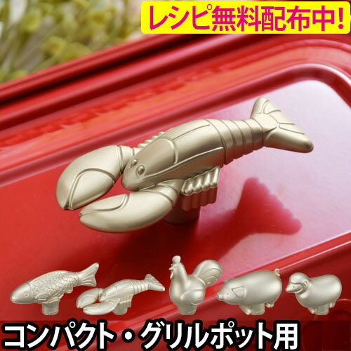 飾り取っ手 BRUNO デコレーションノブ ブルーノ コンパクトホットプレート グリルポット 対応 ハンドル 持ち手