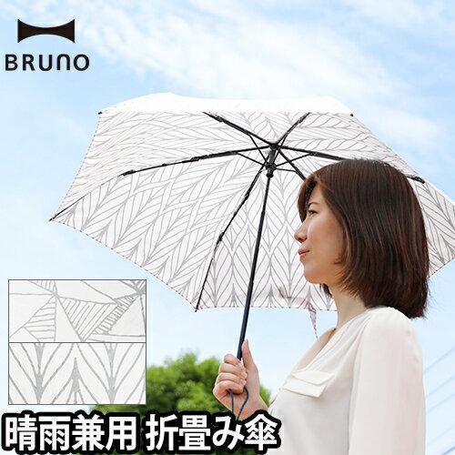 BRUNO 白い折り畳み傘