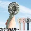 ハンディファン 扇風機 おしゃれ USB ブルーノ ポータブ...