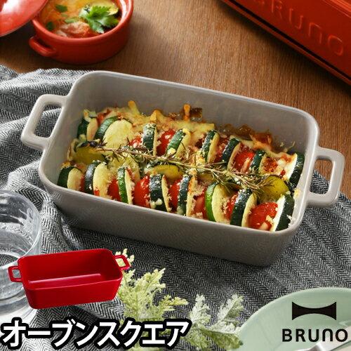 深皿 BRUNO ブルーノ スクエアディッシュ 食器 容器 かわいい グラタン皿 角皿 オーブン使用可能 耐熱 陶器