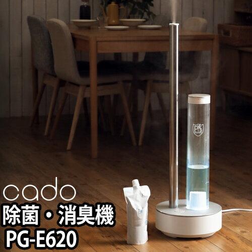 cado 除菌消臭器 PG-E620