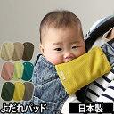 よだれパッド キューズベリー おんぶ抱っこ紐インナーメッシュ用 おしゃれ 日本製 無地 コットン ◆メール便配送◆