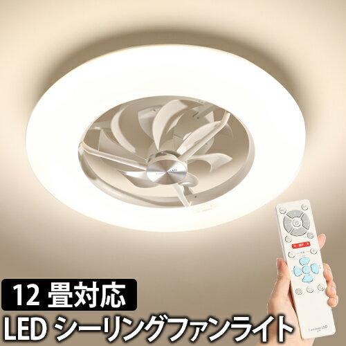 ルミナス LEDサーキュレーター 12畳