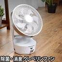【±0ピンチハンガーのオマケ特典あり】 扇風機 カモメファン...