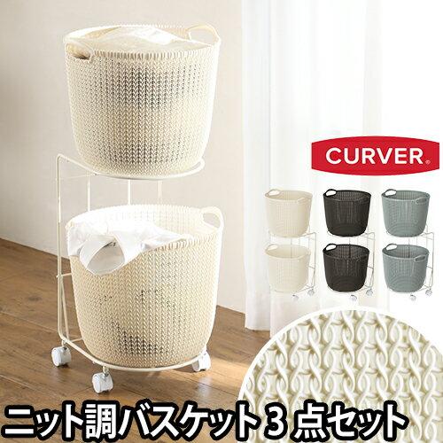 収納CURVER(カーバー)ランドリーワゴンニットラウンドバスケット用2段30L衣類バス洗濯カゴランドリーかご