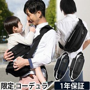 抱っこ紐【ドリンクボトルのオマケ特典あり】 ボディバッグ ダッコリーノ daccolino 限定 コーデュラナイロン 抱っこ補助具 抱っこひも 日本製 パパバッグ 2〜5歳 育児 子育て イクメン WBS トレたま カバンで抱っこ