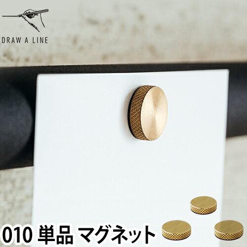 磁石 ドローアライン 010 マグネット 3個セット 突っ張り棒 つっぱり棒 収納 おしゃれ 横 縦 DRAW A LINE Magnet