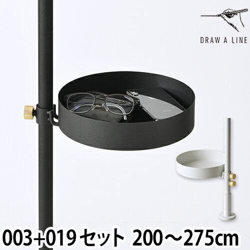 突っ張り棒 ドローアライン セット販売 003 テンションロッドC 019 トレイ 200〜275cm 収納 コートハンガー 伸縮 つっぱり棒 おしゃれ 縦 DRAW A LINE
