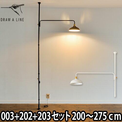 フロアライト ドローアライン 3点セット 003テンションロッドC + 202ランプアームL + 203シェード インテリアライト 照明 つっぱり棒 おしゃれ 縦 LED対応 DRAW A LINE Lamp