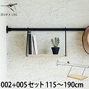 突っ張り棒 ドローアライン セット販売 002 テンションロッドB 005 シェルフB 115〜190cm 収納 コートハンガー 伸縮 つっぱり棒 おしゃれ 縦 横 DRAW A LINE