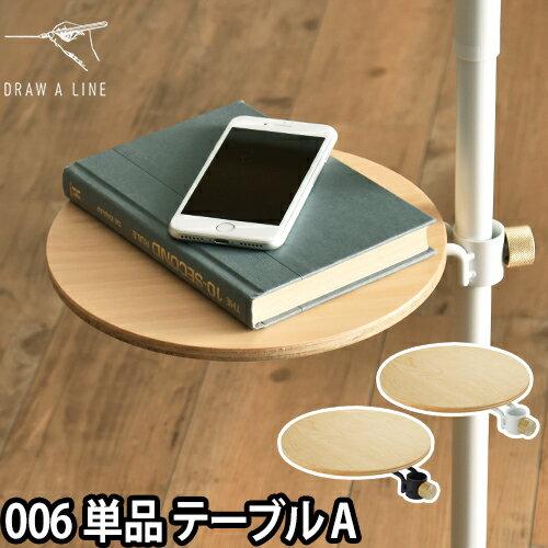 テーブル ドローアライン 006 テーブルA 突っ張り棒 つっぱり棒 収納 おしゃれ 横 木製 天然木 サイドテーブル DRAW A LINE Table