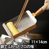 銅 玉子焼き器 銅 フライパン 卵焼き器 銅の玉子焼き器 10.5号 11×14cm エッグパン 銅製 日本製 ガス 対応 お弁当 厚焼き玉子