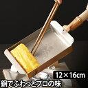 銅 玉子焼き器 銅 フライパン 卵焼き器 銅の玉子焼き器 12号 12×16cm エッグパン 銅製 日本製 ガス 対応 お弁当 厚焼き玉子