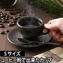 コーヒーカップ カフェフォルム エスプレッソカップ&ソーサー 香り付き コーヒー豆 エコ リサイクル ギフト プレゼント ドイツ ベルリン ソーサーセット 割れない