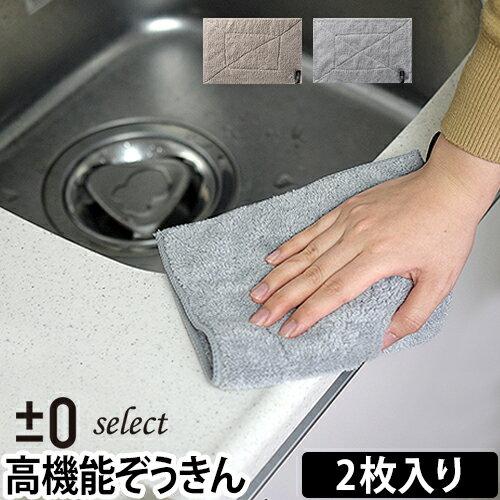 雑巾/ぞうきん ±0select 激落ちシリーズ 高機能ぞうきん 2枚入り マイクロファイバー お掃除 シンク周り プラスマイナスゼロ レック
