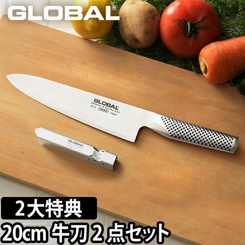 GLOBAL包丁牛刀2点セット  スポンジワイプ+ガラス小鉢のオマケ特典あり 牛刀20cm+スピードシャープナー 日本製包丁セッ