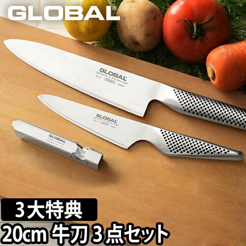 GLOBAL包丁牛刀3点セット  今なら三大特典キッチンタイマー+スポンジワイプ+ガラス小鉢特典 牛刀20cm+ペティナイフ+ス