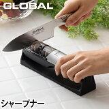 包丁研ぎ器 GLOBAL(グローバル) シャープナー SHARPENER GSS-02 GLOBAL包丁 グローバル包丁 砥ぎ 砥石 お手入れ メンテナンス ダイヤ セラミック 日本製 ギフト