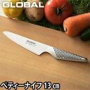 GLOBAL 包丁 小型 ペティナイフ 13cm ◆ 薄切り スライス 皮むき 日本製[ グローバル 小型 ペティナイフ GS-3 刃渡り13cm ]