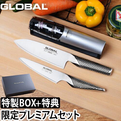 GLOBAL包丁日本製プレミアム全5点特製ボックスセット三徳包丁16cm+ペティーナイフ+シャープナー+まな板ボード+ペッパーミ