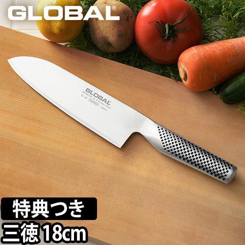 GLOBAL包丁三徳包丁刃渡り18cm  野菜ブラシorガラス小鉢2個のおまけ特典  日本製[グローバル三徳包丁G-46刃渡り1