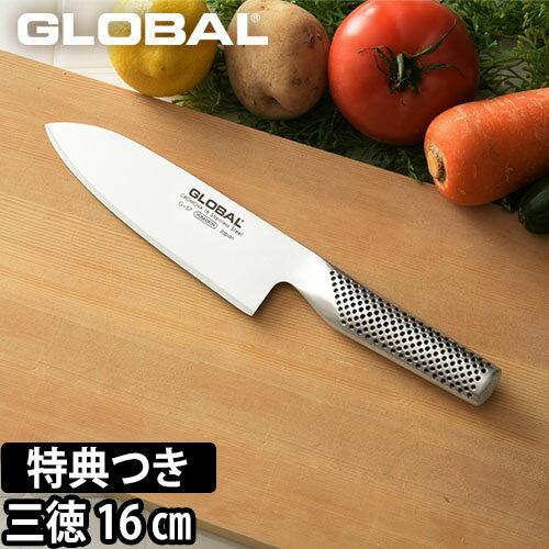 GLOBAL包丁三徳包丁刃渡り16cm  野菜ブラシorガラス小鉢2個のおまけ特典  日本製[グローバル三徳包丁G-57刃渡り1