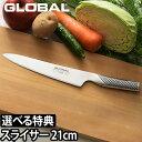 GLOBAL 包丁 スライサー 21cm ◆【キッチンタイマー or スポンジワイプ特典】◆ 日本製[ グローバル スライサー G-3 刃渡り21cm ]