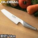 GLOBAL 包丁 小型 菜切り 14cm ◆ 千切り 細切り 日本製[ グローバル 小型 菜切り GS-5 刃渡り14cm ]
