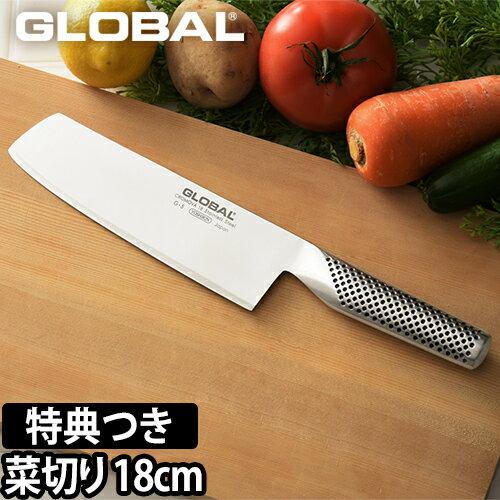 GLOBAL包丁菜切り包丁18cm  キッチンタイマーorスポンジワイプ特典  千切り細切り日本製[グローバル菜切り包丁G-5刃