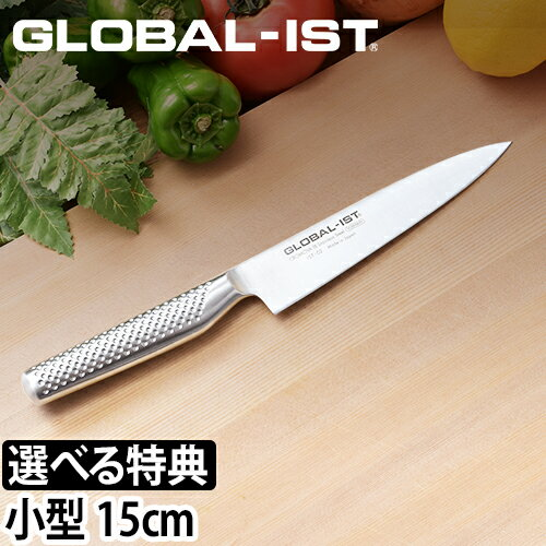 GLOBAL包丁新シリーズIST(イスト)小型15cm  野菜ブラシorまな板ボード特典  日本製グッドデザイン賞[グローバルI