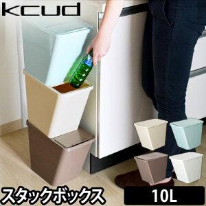 ゴミ箱/収納 kcud(クード) スタックボックス 10L ごみ箱 スタッキング 分別 ダストボックス 積み重ね 収納 ストック ストッカー