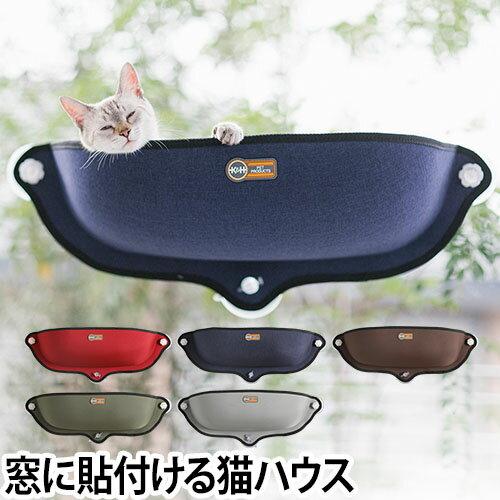 猫ベッド 吸盤 ウィンドウベッド 猫 キャットベッド キャットハウス EZ Mount Window Bed K&H
