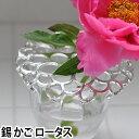 食器 能作(のうさく) ロータス 50143 テーブルウェア 小物入れ 花器
