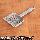 猫トイレ用 modko モデコ フリップスコップ フリップリターボックス専用 ネコトイレ その1