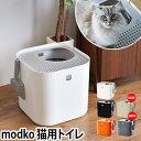 猫用トイレ modko モデコ モデキャット リターボックス modcat 本体 フルカバー スコップ付き おしゃれ ネコトイレ