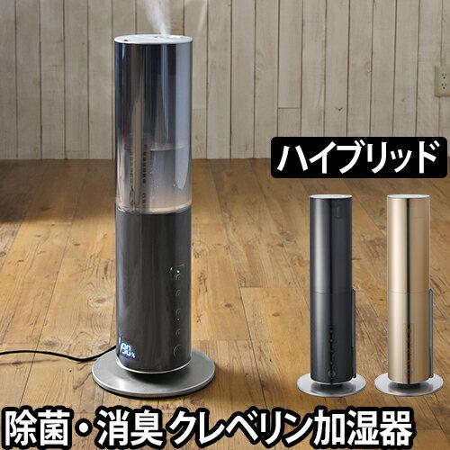 d-design クレベリンLED搭載 ハイブリッド式加湿器