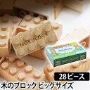 木のおもちゃ 木のブロック もくロック TSUMIKI 28...