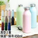 マグボトル mosh!ボトル モッシュ 450ml ステンレス製 マグボトル 保冷 保温 水筒 魔法瓶 マイボトル タンブラー