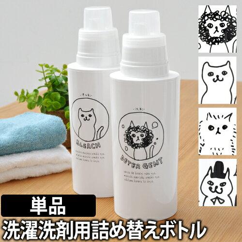 詰め替えボトル 洗濯洗剤用詰め替えボトル ディスペンサー ネコランドリー NECO LAUNDRY 洗剤ボトル 白 猫 雑貨