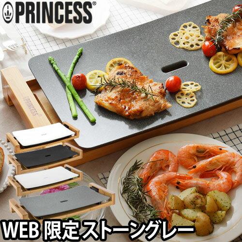 PRINCESS テーブルグリル ピュア