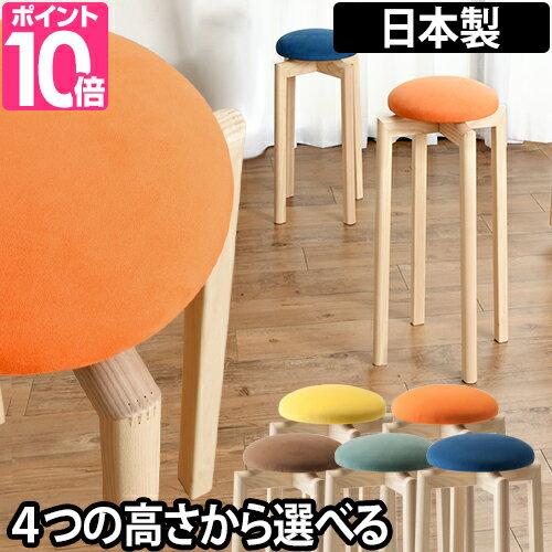スツール マッシュルームスツール 椅子 イス MUSHROOM Stool 日本製 きのこ 全4サイズ 木製 スタッキングカウンターチェア バーチェア ハイチェア