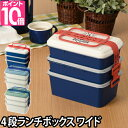 弁当箱 BRUNO(ブルーノ) 3段ランチボックス ワイド ...