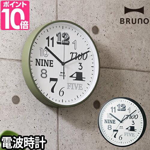 電波壁掛け時計 BRUNO ブルーノ 電波コレクションフォントクロック 電波時計 電波 ウォールクロック デザイン おしゃれ 男前インテリア アメカジ