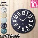 壁掛け時計 BRUNO ブルーノ エンボスウォールクロック BCW013 おしゃれ 北欧 見やすい デザイン シンプル