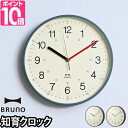 壁掛け時計 BRUNO ブルーノ イージータイムクロック 知育クロック 知育掛け時計 子ども キッズ おしゃれ 見やすい デザイン シンプル 1