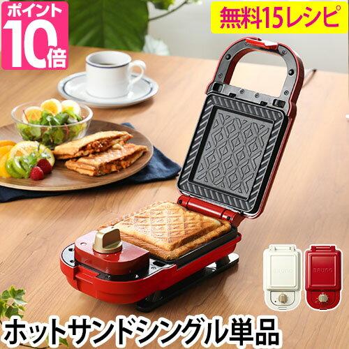 BRUNO ホットサンドメーカー ブルーノ シングル 単品 BOE043 調理器具 おしゃれ サンドイッチ かわいい 食パン