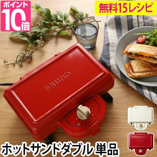 鍋・フライパン, ホットサンドメーカー  4 BRUNO 2 BOE044